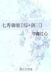 七秀御姐[综+剑三]